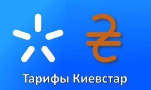 Киевстар тарифы