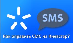 СМС Киевстар