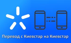 Как перевести деньги с Киевстара на Киевстар